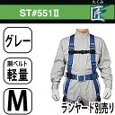【送料無料】タニザワ・谷沢製作所 フルハーネス安全帯 匠 たくみ ランヤード別 軽量バックル M グレー 551-2-SK M-GR