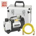 【送料無料】 TASCO・いちねんタスコ 充電式真空ポンプセット TA150ZP-1/TA142MK/TA132AF-3/TA150CS-21