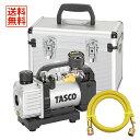 【送料無料】TASCO・いちねんタスコ 充電式真空ポンプセット TA150ZP-1/TA142MD/TA132AF-3/TA150CS-21