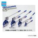 TASCO イチネンタスコ 3/4 ベンダー TA540B-6