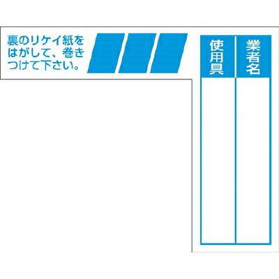 つくしケーブルタグ 巻き付け式 青29F【4214722】