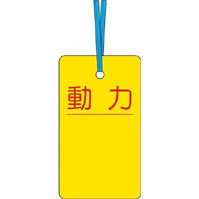 つくしケーブルタグ 荷札式 「動力」 両面印刷 ビニタイ付き30C【4214765】