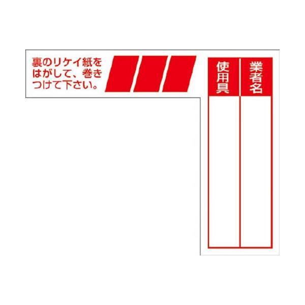 つくしケーブルタグ 巻き付け式 赤29E【4214714】