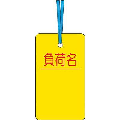 つくしケーブルタグ 荷札式 「負荷名」 両面印刷 ビニタイ付き30B【4214757】