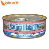 【ナチュラルバランス】サーモン ウェット缶キャットフード6オンス/170g【あす楽対応】【HLSDU】