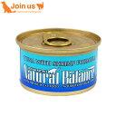 【ナチュラルバランス】ツナ&シュリンプウェット缶キャットフード3オンス/85g【あす楽対応】