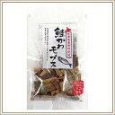 ◆食べ切りサイズ◆【北海道産】 鮭かわチップス25g