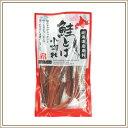 アウトレット30%OFF■【食べ切りサイズ】【北海道産】鮭とば小切れ 30g