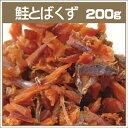 ★次回入荷未定★【訳あり・端っこ商品】【北海道産】鮭とばくず 200g