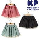 【2017春夏】KP(ニットプランナー) チュール付きスカラップデザインスカート(100cm、110cm、120cm、130cm)