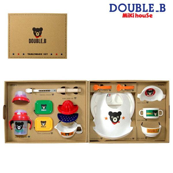 ミキハウスダブルB(DOUBLEB)箱付食洗機OKテーブルウェアセット(ベビー食器セット)