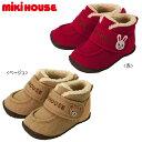 ミキハウス(MIKIHOUSE)起毛素材のファーストベビーシューズ(子供靴)