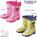 【セール】ミキハウス ダブルB(DOUBLE.B) 星柄レインブーツ(長靴)(子供靴)