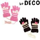 【2017新春セール】KP(ニットプランナー) mimiちゃんマシュマロ素材の柔らか手袋