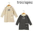 【ファイナルセール】trois Lapins(トロワ ラパン...