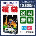 【予約品・送料無料・代引き不可】ダブルB(DOUBLE.B) 2017年 新春 1万円 福袋