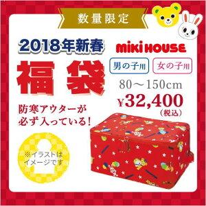 【予約品・送料無料・代引き不可】ミキハウス(MIKIHOUSE) 2018年新春3万円☆福袋