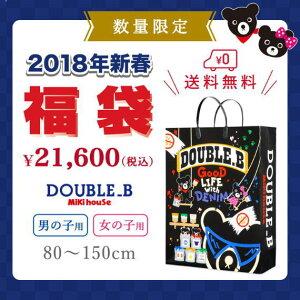 【予約品・送料無料・代引き不可】ダブルB(DOUBLE.B) 2018年新春2万円☆福袋