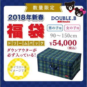 【予約品・送料無料・代引き不可】ダブルB(DOUBLE.B) 2018年新春ドリームパック5万円福袋