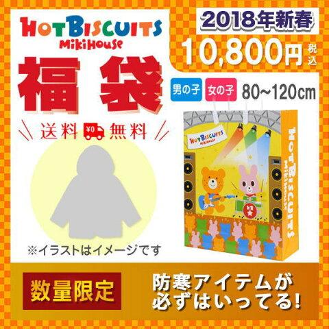 【予約品・送料無料・代引き不可】ホットビスケッツ(HOT BISCUITS) 2018年 新春 1万円 福袋(80〜120cm)