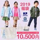 【予約品 送料込み 代引き不可】KP(ニットプランナー) 2019年 新春 1万円 福袋