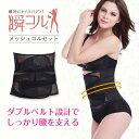 【男女兼用】 腰痛ベルト メッシュコルセット ウエスト補正 ダイエット