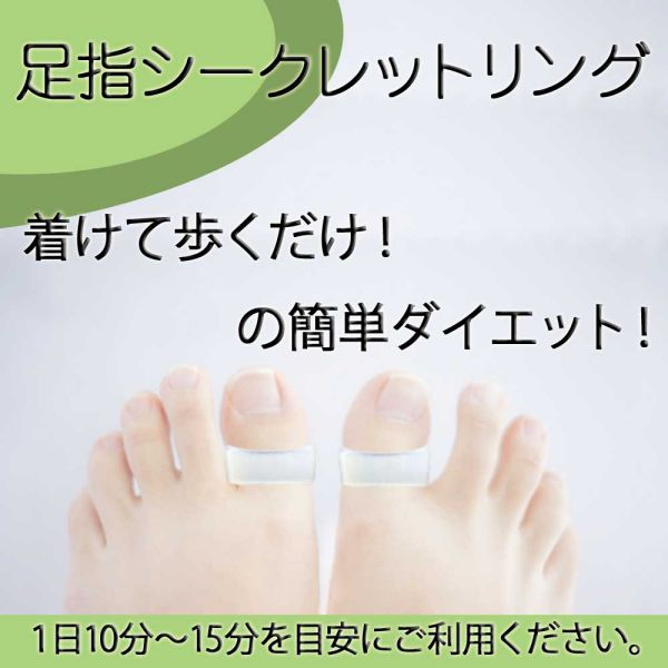 【送料無料】足指シークレットリング★ダイエットリ...の商品画像