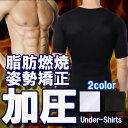 加圧シャツ 男性用 脂肪燃焼 姿勢矯正 送料無料 着るだけトレーニング!