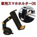 タブレットホルダー 吸盤 車載 スマホ スマートフォン 固定 スタンド 送料無料