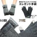 ショッピング暖かい スマートフォン対応 エレガント手袋 女性用 スマホ タッチパネル 対応 送料無料