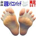 足指シリコンパッド リラックス フットケア 外反母趾予防 送料無料
