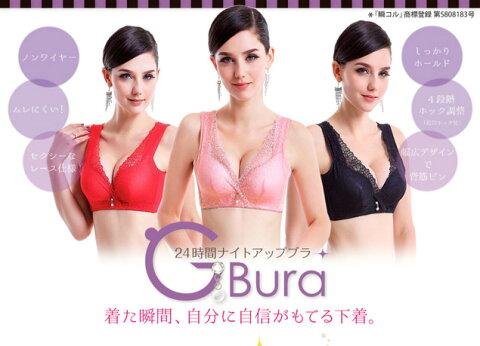 【瞬コル】G-Bura 猫背矯正タイプ 可愛いフロントチャーム 拡張ホック付 育乳ナイトブラ(ブラック、ピンク、アイボリー)(70A70B75A75B75C)送料無料
