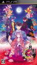 【新品】月影の鎖 -狂爛モラトリアム- 通常版(PSP版)/恋愛アドベンチャー/TAKUYO