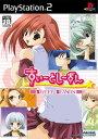 電視遊戲 - 【新品】すい〜とし〜ずん(PS2版)/恋愛アドベンチャー/TAKUYO