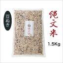 縄文米( 豆ぬき)は有機栽培の発芽玄米をベースに黒米、赤米、まこもの実(インディアンライス)、粟、ひえ、きび、押し麦、はと麦の9種類からなる雑穀類がブレンドされています。縄文米 1.5Kg (豆ぬき) 高級雑穀米【有機栽培・放射能検査済み・特別栽培】お徳用サイズ