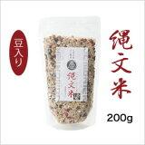 縄文米 200g(豆入)高級雑穀米【有機栽培・特別栽培・雑穀米・放射能検査済】