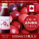 カナダ産クランベリー果汁100%のストレートジュース!500mlx12本入り 10P29Aug16