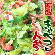カドヤ きゃべつと人参  国産素材ミックス(熊本県産)10P29Aug16
