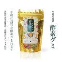 沖縄島野菜酵素グミ 小(11個入り)手軽に酵素がとれます