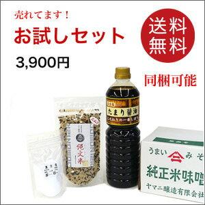 【送料無料】真生塩のお試しセット【北海道・沖縄・...の商品画像