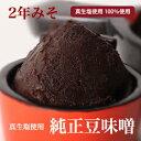純正豆味噌(真生塩100%使用 ) ヤマニ醸造