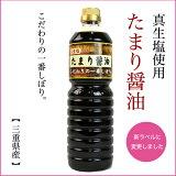 【真生塩使用】たまり醤油1リットル