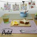 fabrizm ランチョンマット 42×32cm プティ 日本製 ティーマット 布 おしゃれ かわいい 子供用 撥水 北欧 小花柄