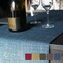 テーブルランナー 40×150cm むら糸【ネコポスOK】【あす楽対応】(日本製テーブルラン