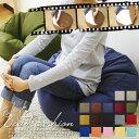 コラム ビーズクッション (カバー+中身) オックス【あす楽対応】【送料無料】(日本製/ソファ/座椅