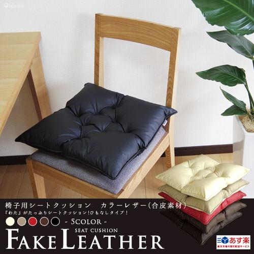 いす用 シートクッション カラーレザー【あす楽対応】(日本製クッション/椅子用クッション/ダイニングチェア用/座布団/無地/合皮/ビニールレザー)05P03Sep16