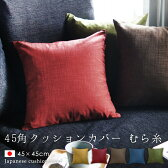 クッションカバー 45角 45×45cm むら糸【ネコポスOK】【あす楽対応】(日本製クッションカバー/背当てクッションカバー/クッション/座布団カバー/無地/和風)05P03Sep16