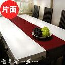 『セミオーダーメイド』片面仕様 コースター ランチョンマット テーブルランナー テーブルクロス マルチカバー向け fabrizm 日本製