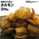 ホルモン 味噌タレ漬け 200g 焼肉 BBQ バーベキュー...