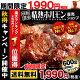 焼肉セット BBQに【今だけ限定、1990円(税抜)】【送料無料】小分けパックで便利!味噌…